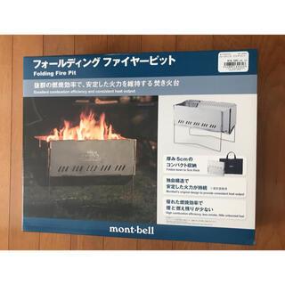 mont bell - フォールディングファイヤーピット