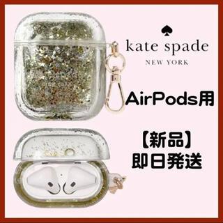 ケイトスペードニューヨーク(kate spade new york)の【kate spade】AirPods ケース グリッター ゴールド(モバイルケース/カバー)