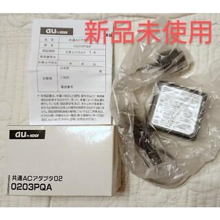 エーユー(au)の【新品未使用】au純正商品 共通ACアダプタ02  0203PQA ガラケー用(バッテリー/充電器)