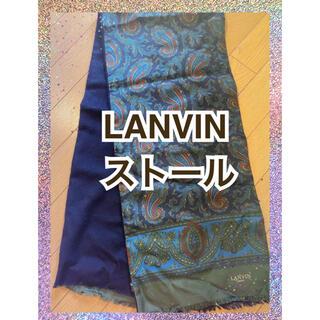 ランバン(LANVIN)の☆LANVIN☆ ストール(ストール)