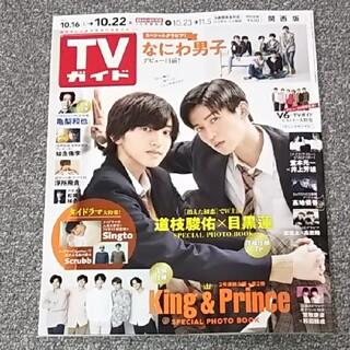 Johnny's - TVガイド関西版 2021年 10/22号  スターランキング投票券  切り抜き