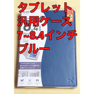 ELECOM - タブレット 汎用 ケース 7~8.4インチ レザー スタンド機能 ブルー