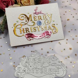 531 カッティングダイ ダイ ダイカット ハンドメイド メリークリスマス(型紙/パターン)