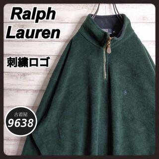 ラルフローレン(Ralph Lauren)の【人気カラー!!】ラルフローレン ✈︎刺繍ロゴ ボア フリース ハーフジップ(スウェット)