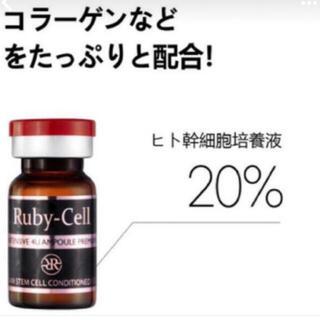 ルビーセル 20%ヒト幹細胞培養液