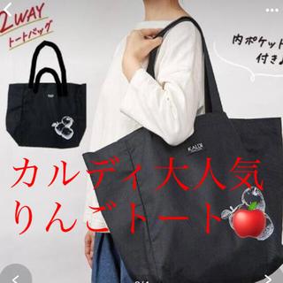 KALDI - 新品 カルディ りんごバッグ バッグのみ