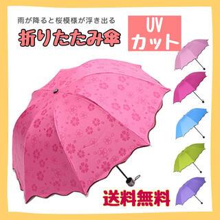 折りたたみ傘 雨 晴れ 兼用 UVカット カラーバリエーション 可愛い(傘)