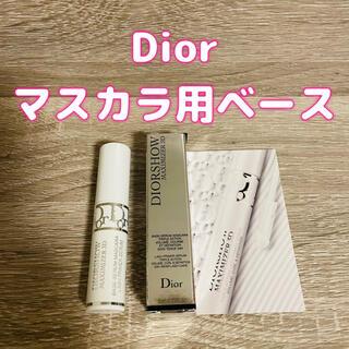 ディオール(Dior)の【Dior】マスカラ用ベース(マスカラ下地/トップコート)