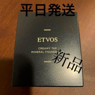 エトヴォス(ETVOS)のエトヴォス クリーミーミネラルタップファンデ コンパクトケース(ファンデーション)
