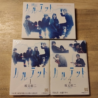 シナリオ本付き!カルテット blu-ray DVD 4枚組