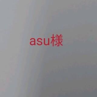 ディープログラム(d program)のasu様(洗顔料)
