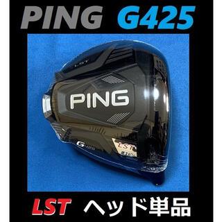 ピン(PING)のPING ピン G425 LST 9度 ドライバーヘッド+カバー+レンチ(クラブ)