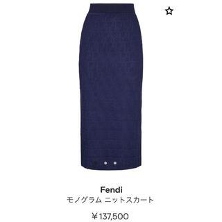 フェンディ(FENDI)のFENDI ペンシル スカート モノグラム ニット ネイビー ロング 36(ロングスカート)
