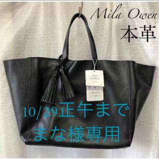 Mila Owen - ミラオーウェン 本革 ハンドバッグ ショルダーバッグ 黒