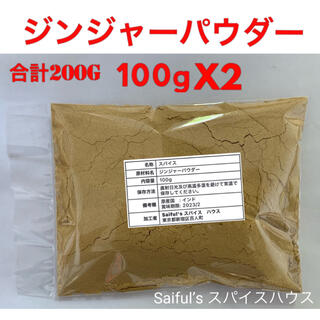 ジンジャーパウダー200g(調味料)