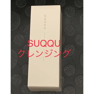 スック(SUQQU)のSUQQU スック コンフォート メルト クレンジング クリーム 30g(クレンジング/メイク落とし)