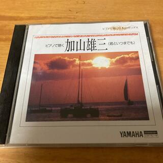 ヤマハ(ヤマハ)のヤマハ自動演奏フロッピー 加山雄三(ピアノ)