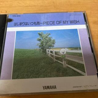 ヤマハ(ヤマハ)のヤマハ自動演奏フロッピー はじまりはいつも雨〜PIECE OF MY WISH(ピアノ)