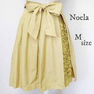 ノエラ(Noela)の【Noela】ボリュームスカート 無地 部分レース 黄 Mサイズ(ひざ丈スカート)