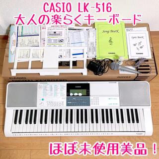 カシオ(CASIO)のほぼ未使用品 CASIO LK-516 電子キーボード 電子ピアノ LK512 (キーボード/シンセサイザー)