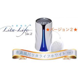 水素風呂 Lita life リタライフ Ver.2 正規品