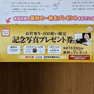 キタムラ(Kitamura)のスタジオマリオ記念写真プレゼント券(お宮参り・百日祝い限定)(その他)