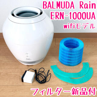BALMUDA - フィルター新品 ERN-1000UA バルミューダレイン BALMUDARAIN