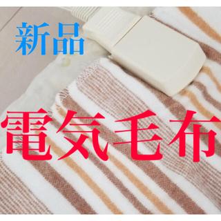 電気毛布 敷き シングル 洗える 電気敷き毛布 敷毛布 丸洗い お手入れ簡単