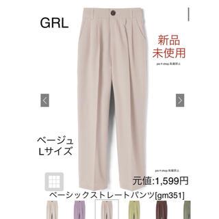 グレイル(GRL)の【新品】GRL ベーシックストレートパンツ ベージュ Lサイズ(カジュアルパンツ)
