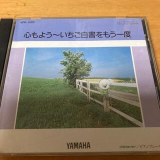 ヤマハ(ヤマハ)のヤマハ自動演奏フロッピー 心もよう〜いちご白書をもう一度(ピアノ)
