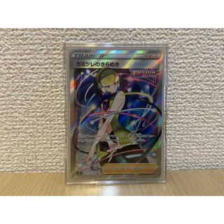 ポケモン - ポケモンカード カミツレのきらめき SR