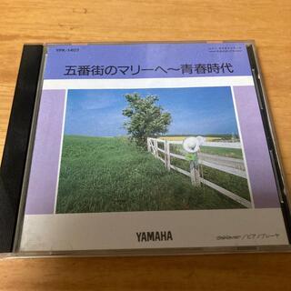 ヤマハ(ヤマハ)のヤマハ自動演奏フロッピー 5番街のマリーへ〜青春時代(ピアノ)