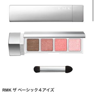 RMK - RMK RMK ザ ベーシック4アイズ