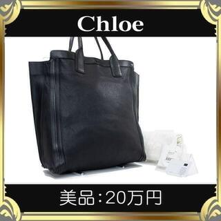 Chloe - 【真贋鑑定済・送料無料】クロエのトートバッグ・正規品・美品・アリソン・ブラック