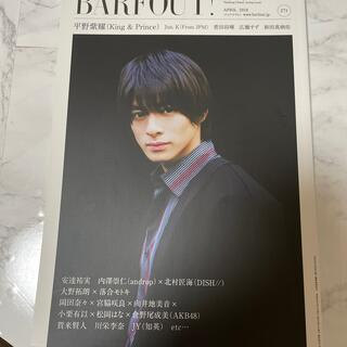 Johnny's - 平野紫耀 BARFOUT 2018