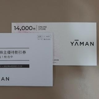 ヤーマン(YA-MAN)のヤーマン 株主優待券 14000円相当(ショッピング)