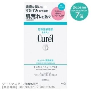 キュレル(Curel)のキュレル パック  SABON 洗顔料お得❤❤(パック/フェイスマスク)