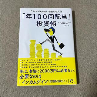 日本人が知らない秘密の収入源「年100回配当」投資術 米国株 年100回配当(ビジネス/経済/投資)