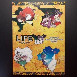 LIFE -ライフ- 東方ProjectFAN BOOK 総集編(一般)