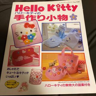 サンリオ(サンリオ)のハロ-キティの手作り小物 おしゃれでキュ-トなキティがいっぱい(趣味/スポーツ/実用)