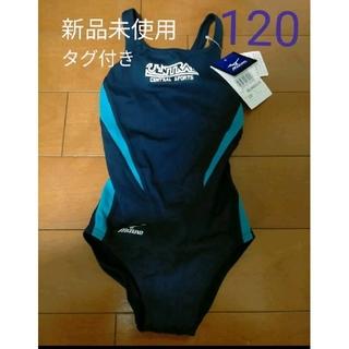 ミズノ(MIZUNO)のセントラルスポーツ女児水着120サイズ新品未使用 ミズノスイミングスクール水着(水着)