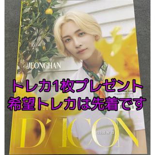 SEVENTEEN - SEVENTEEN Dicon vol.12 Special ver ジョンハン
