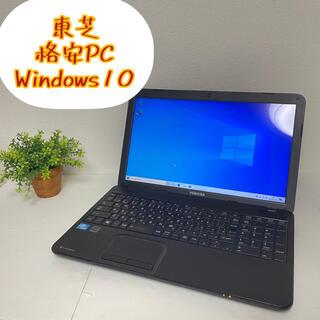 東芝 - 東芝 ノートパソコン ノートPC WiFi テンキー カメラ Windows10