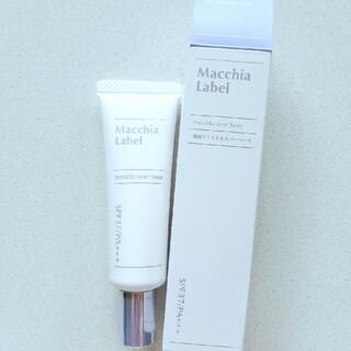Macchia Label - マキアレイベル 薬用モイスト&カバーベース