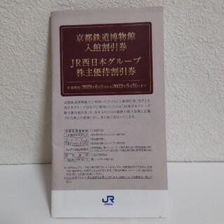 ジェイアール(JR)のJR西日本グループ株主優待割引券(その他)
