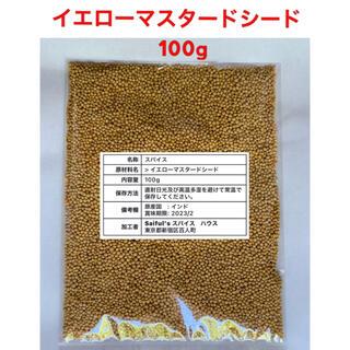 イエローマスタードシード100g(調味料)