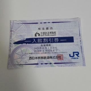 ジェイアール(JR)の京都鉄道博物館 入館割引券(その他)