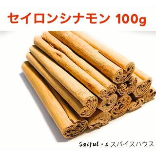 セイロンシナモン100g(調味料)