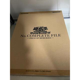 ユウギオウ(遊戯王)の遊戯王  未開封 COMPLETE FILE ナンバーズコンプリートファイル (Box/デッキ/パック)