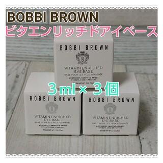 ボビイブラウン(BOBBI BROWN)のボビイブラウン ビタエンリッチドアイベース 新品未開封 3ml×3個(アイケア/アイクリーム)